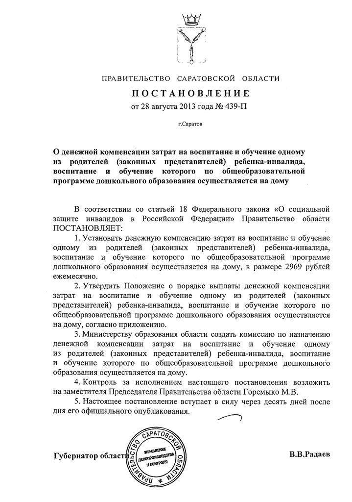 Администрация заводского района саратов компенсация в садик